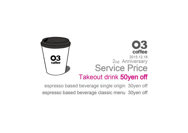 service price 03coffee